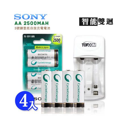 TOP智能雙迴充電器+SONY低自放3號2500mAh充電電池(4顆入)