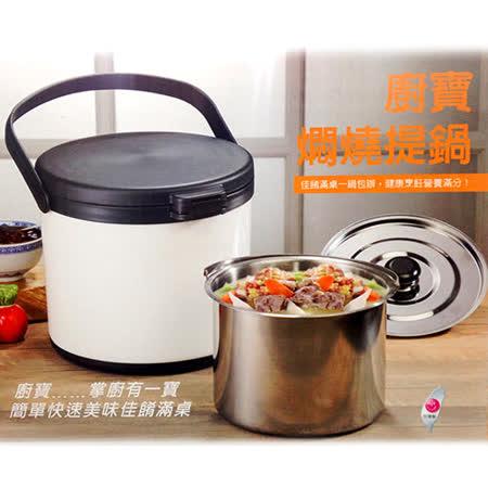 廚寶5L食物燜燒鍋(EZ-P5L)