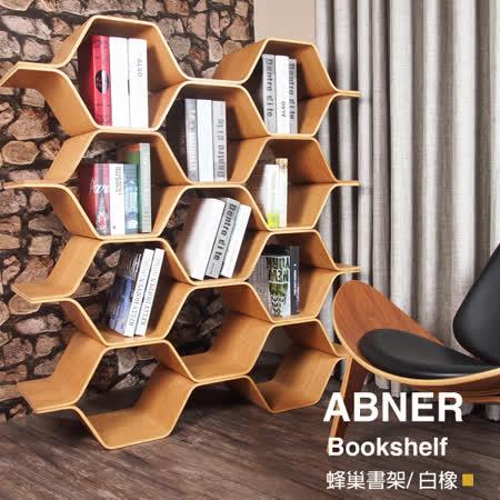 【亞提斯居家生活館】Abner艾布納蜂巢四層架/陳列架/造型書架必敗款