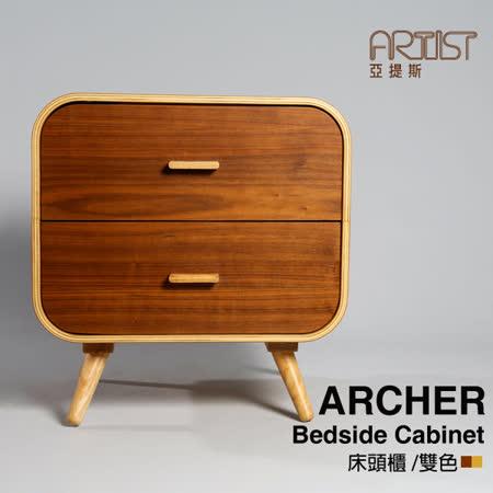 【亞提斯居家生活館】ARCHER阿奇爾雙色床頭櫃置物櫃/櫥櫃北歐木作