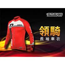 (男) SOOMOM  領騎長車衣-單車 防曬 反光 吸濕排汗 長袖自行車衣 紅 L