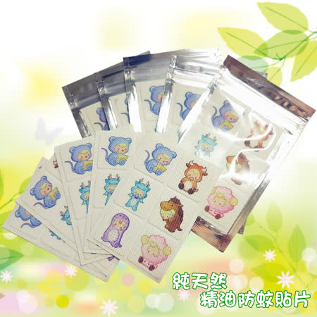 【Bunny】夢寶貝全新長效棉布專利可移膠驅蚊貼片(120枚)