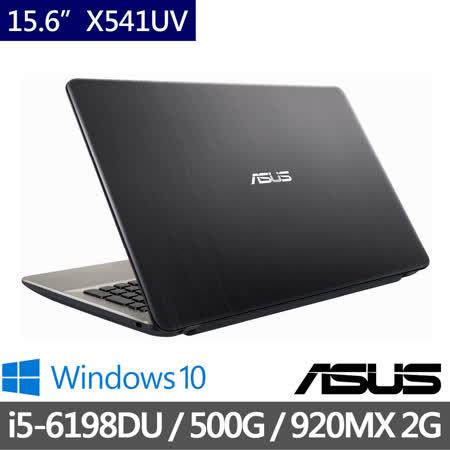 ASUS華碩 X541UV 15.6吋 i5-6198D 2G獨顯 Win10效能筆電(0021A6198DU)★送4G記憶體