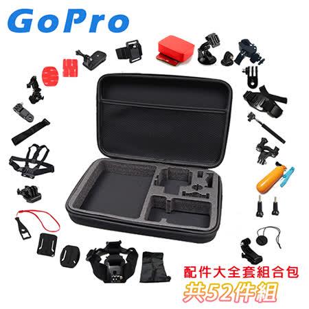 CityBoss GoPro 配件大全套組合包(52件)