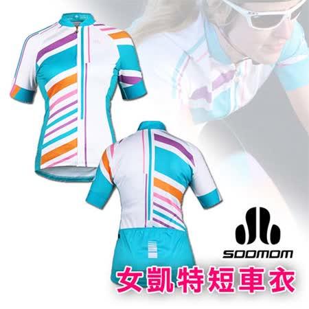 (女) SOOMOM 速盟 凱特短袖車衣-自行車 單車 白藍 XL