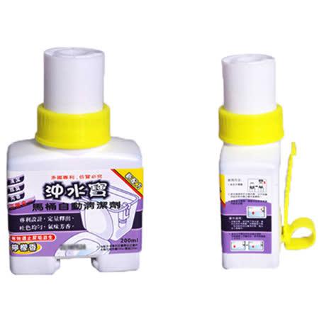 【沖水寶】MIT馬桶自動清潔芳香劑-超值3入