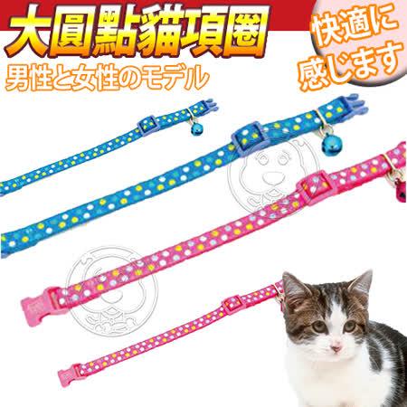 DAB PET》可愛貓咪大圓點三分貓項圈