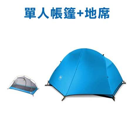 NatureHike 單人帳篷+地席- 露營 登山 遮陽 戶外休閒 水藍 F