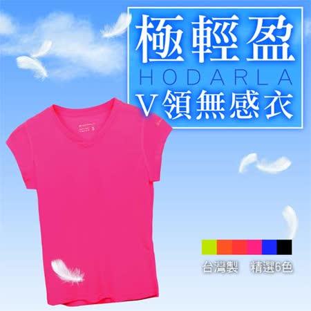 (女) HODARLA 無感V領短T -T恤 抗UV 涼感 透明粉紅