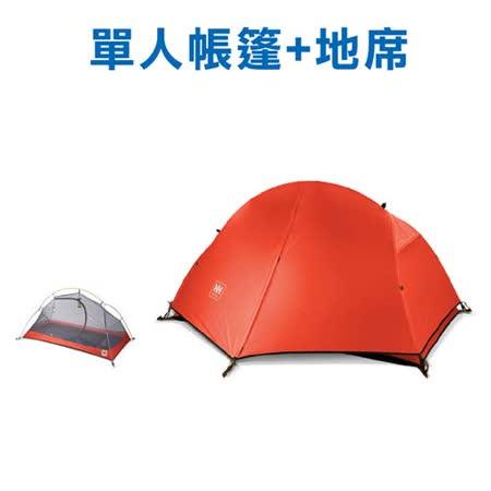 NatureHike 單人帳篷+地席- 露營 登山 遮陽 戶外休閒 橘紅 F