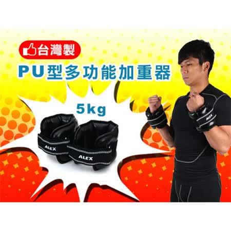 ALEX 5KG PU型多功能加重器-台灣製 健身 重訓 肌力訓練 手腳加重 黑 F