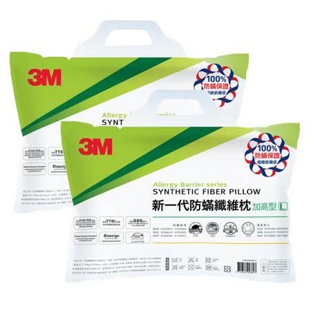 3M 新一代加高型健康防蹣枕心(超值兩入組)