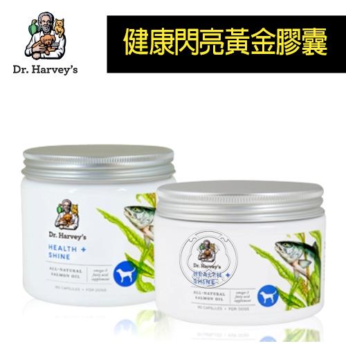 美國哈維博士~Dr.Harveys~犬用健康閃亮複合黃金膠囊~180粒入