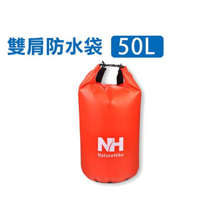 NatureHike 50L 雙肩防水袋-海灘 登山 露營 釣魚 後背包 紅 F
