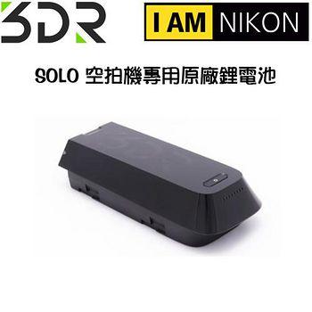 3DR SOLO 美國最大無人機品牌 智慧空拍機專用原廠電池 (國祥總代理公司貨)