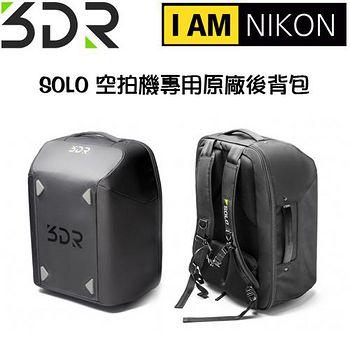 3DR SOLO 美國最大無人機品牌 智慧空拍機專用原廠後背包 (國祥總代理公司貨)
