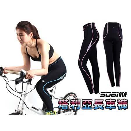 (女) SOOMOM 塔利亞長車褲-自行車 單車 長車褲 防曬 3D坐墊 黑藍