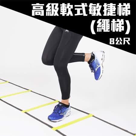 MDBuddy 敏捷梯-繩梯-8公尺-田徑 跑步 足球 自主訓練 隨機 F