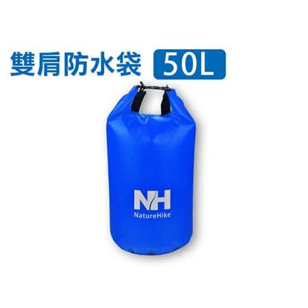 NatureHike 50L 雙肩防水袋-海灘 登山 露營 釣魚 後背包 藍 F