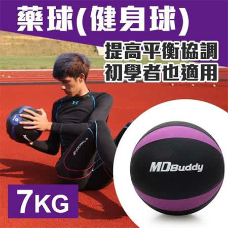 MDBuddy 7KG藥球-健身球 重力球 韻律 訓練 隨機 F