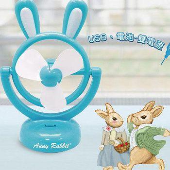 安妮兔 電池、USB兩用桌上型可愛涼風扇(買一送一) 097HD-S213