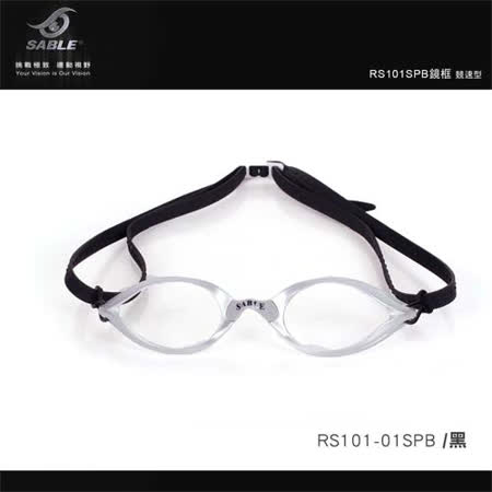 SABLE 貂運動光學泳鏡鏡框 空筒-游泳 可搭配RS-1/2/3單顆 黑 F