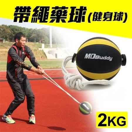 MDBuddy 2KG 帶繩藥球-健身球 重力球 韻律 訓練 隨機 F