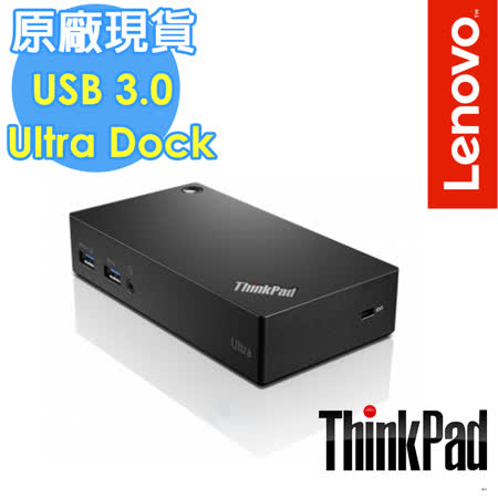 【ThinkPad】原廠現貨 ThinkPad USB 3.0 Ultra Dock(40A80045TW)