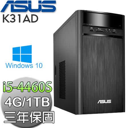 ASUS華碩 K31AD【群雄相爭】i5-4460S 1TB Win10桌上型電腦(0071A446UMT)