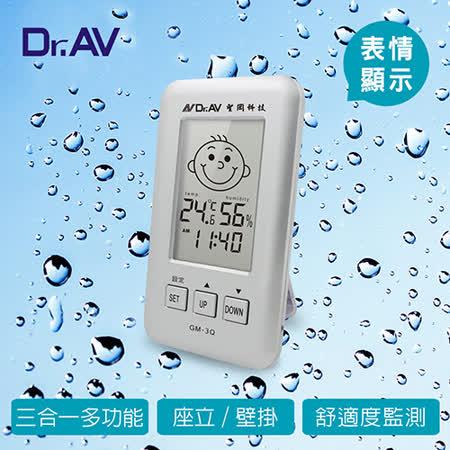 【Dr.AV】三合一智能液晶 溫濕度計 (GM-3Q(S))