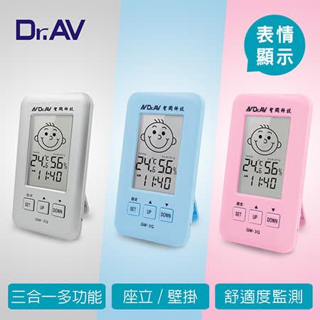 【Dr.AV】三合一智能液晶 溫濕度計 (GM-3Q)-顏色任選