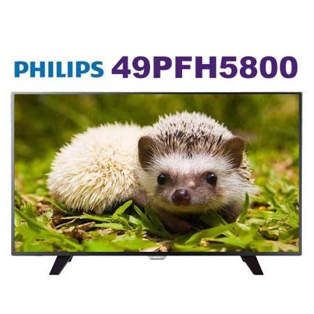 【送奇美LED護眼檯燈】PHILIPS 飛利浦 49吋 IPS 低藍光智慧連網顯示器+視訊盒 (49PFH5800) 加送HDMI線