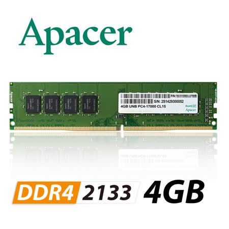 Apacer宇瞻科技 4GB DDR4 2133 桌上型記憶體