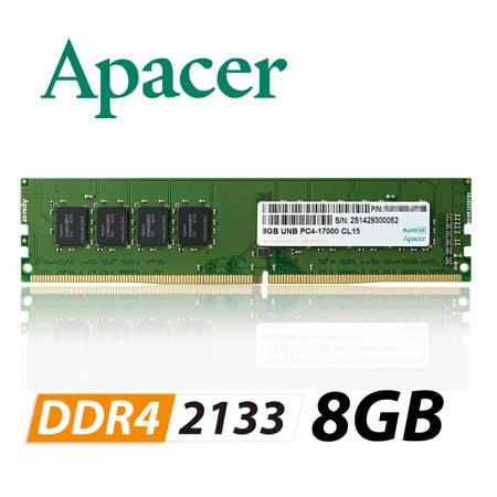 Apacer宇瞻科技 8GB DDR4 2133 桌上型記憶體