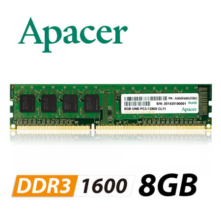 Apacer宇瞻科技 8GB DDR3 1600 桌上型記憶體