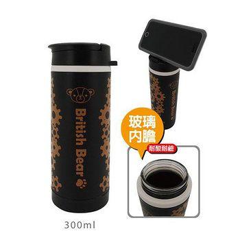英國熊 玻璃內膽手機置放便利水杯-300ML 073BC-019
