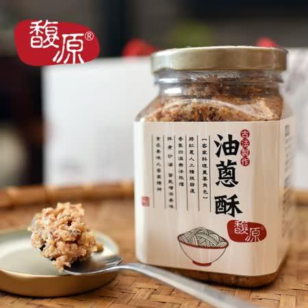 馥源 古法製作純手工油蔥酥(350公克)(榮獲中華民國消費者協會精品獎)