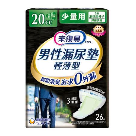 來復易 男性漏尿專用棉墊-少量型20cc (26片x4包)