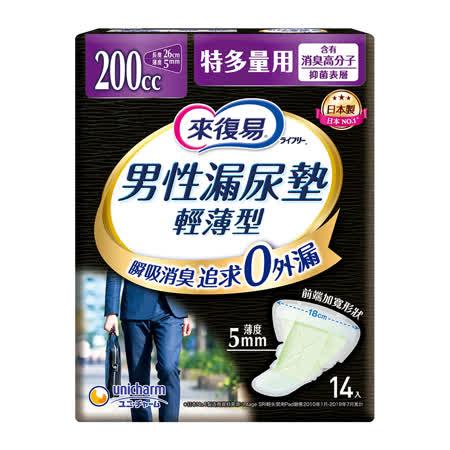 來復易 男性漏尿專用棉墊-特多量型200cc (14片x4包)