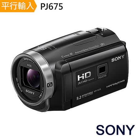 SONY HDR-PJ675 HD高畫質攝影機(中文平輸)-送64G記憶卡+專用鋰電池+專用座充+攝影包+讀卡機+清潔組+保護貼