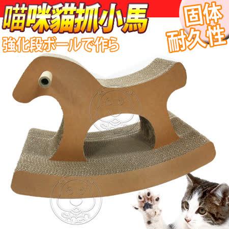 【好物分享】gohappy線上購物卡特喵喵》可愛寵物喵咪貓紙小馬強化瓦楞貓抓板評價愛 買 基隆
