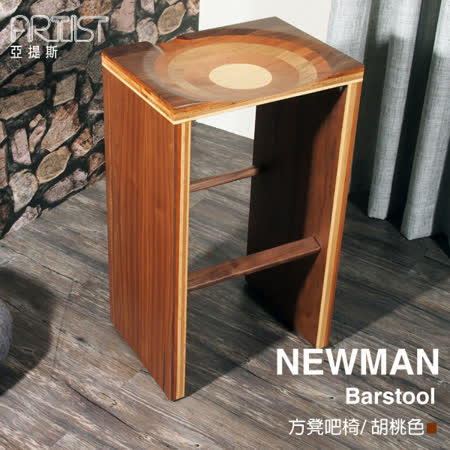 【亞提斯居家生活館】Newman紐曼實木漣漪吧台/方凳高腳椅懷舊木作