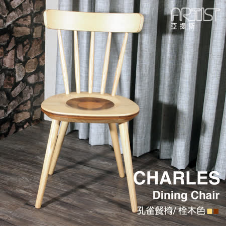 【亞提斯居家生活館】CHARLES查理斯實木漣漪靠背孔雀椅懷舊復古
