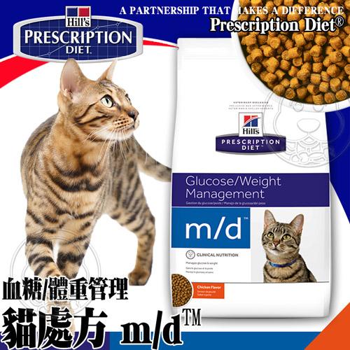 美國Hills希爾思~貓處方md血糖及體重管理配方~4磅1.81kg包