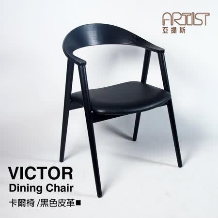 【亞提斯居家生活館】VICTOR維克多卡爾椅/會議椅/餐椅日系簡約-黑色皮椅