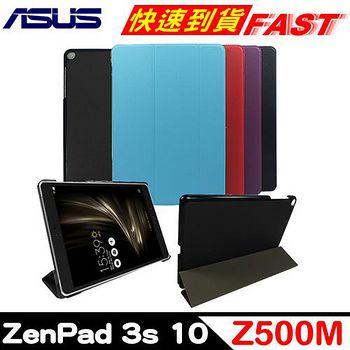 ASUS ZenPad 3s 10 Z500M 9.7吋 卡斯特紋超薄三折保護套(黑/紫/紅/天藍) 【送專用保護貼】