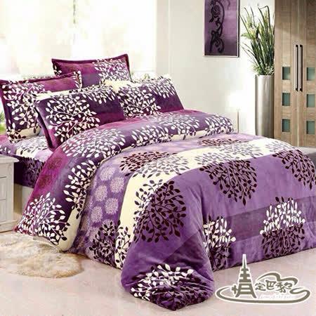 【情定巴黎】 熱銷大省方案 紫葉之星 保暖聖品玫瑰絨毯包邊超值款(150cm x200cm)