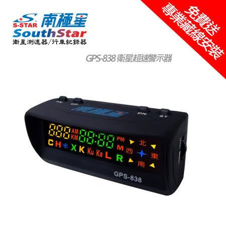 【南極星】GPS-838 衛星超速警示器(單機板)_送專業安裝服務