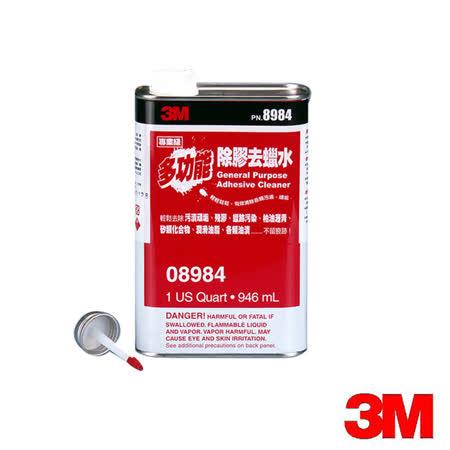 3M 多功能除膠去蠟水-PN8984