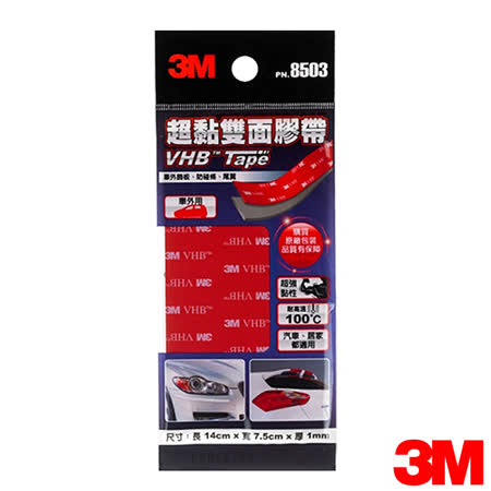 3M VHB雙面膠帶-片狀(車外用)-PN8503